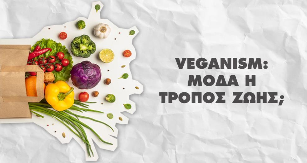 Veganism: Μόδα ή Τρόπος ζωής;
