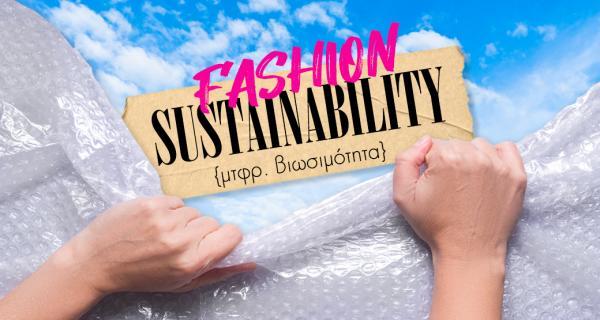 """Αυτό με την σκέψη για ένα πιο """"βιώσιμο"""" καλοκαίρι"""